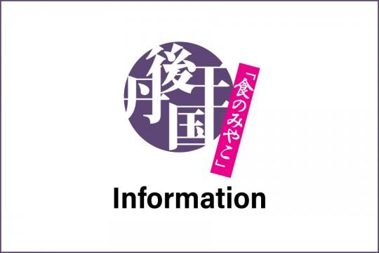 京都・錦市場 丹後TABLEで「食の京都」特選フェア開催
