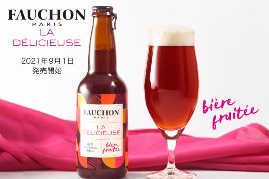 フランスの美食ブランド「FAUCHON」が手掛ける日本初のクラフトビールを共同開発