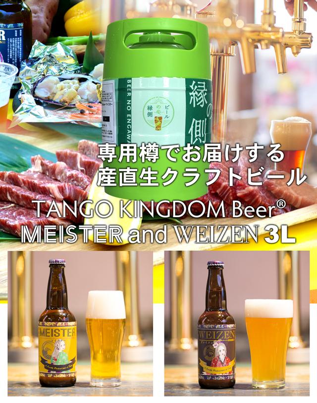 クラフトビール専用樽生 3L