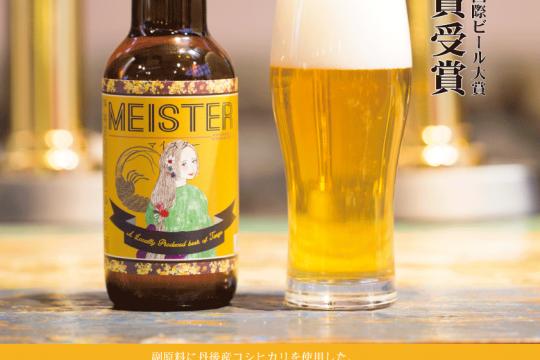 丹後クラフトビール「マイスター」が、銅賞を受賞致しました!!