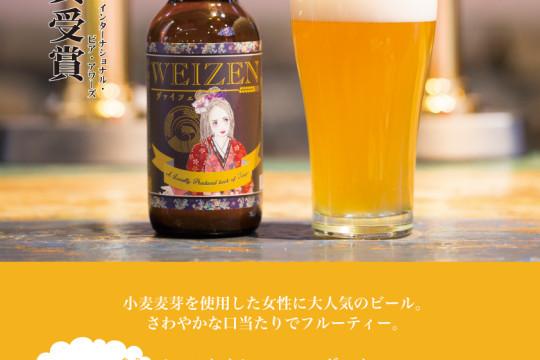 丹後クラフトビール「ヴァイツェン」が、銅賞を受賞致しました!!