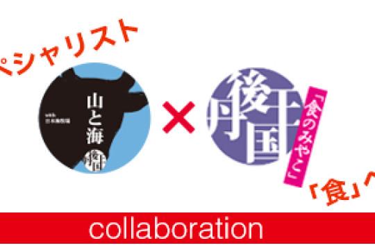「京丹後牛のスペシャリスト」と「食」へのこだわりのコラボレーション!新発売!!