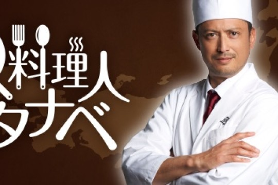 京丹後でも撮影されたWEB配信ドラマ「逃亡 料理人ワタナベ」<br>配信開始と試写会のご案内