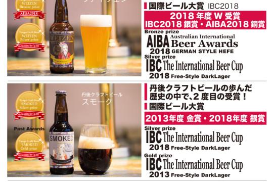 丹後クラフトビール「ヴァイツェン」「スモーク」が、銀賞をW受賞致しました!!