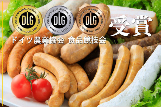 ドイツ農業協会【DLG】食品競技会 受賞