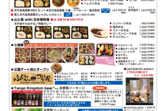 Smile Tango Food プロジェクト!みんなを笑顔に!