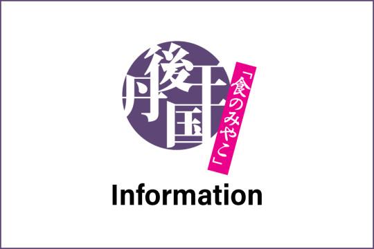 【アンテナショップ 丹後TABLE】伝統産業製品 展示 販売会 8_22 開始