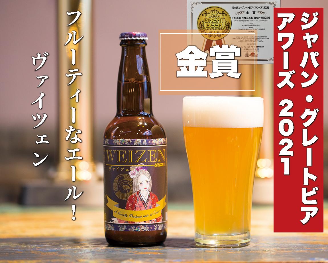 TANGO KINGDOM Beer
