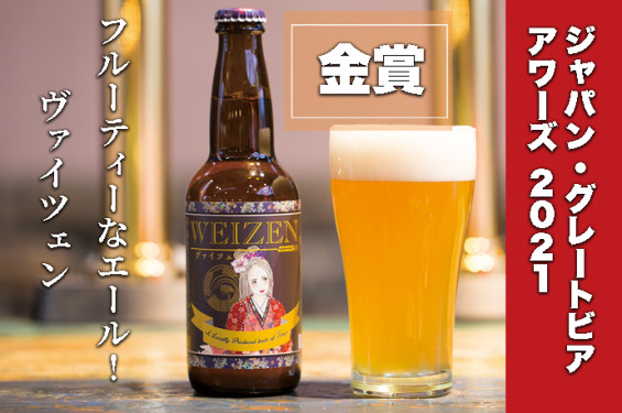 金賞受賞! TANGO KINGDOM Beer(R) ヴァイツェン