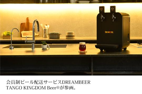 会員制ビール配送サービス「DREAMBEER」へ参画