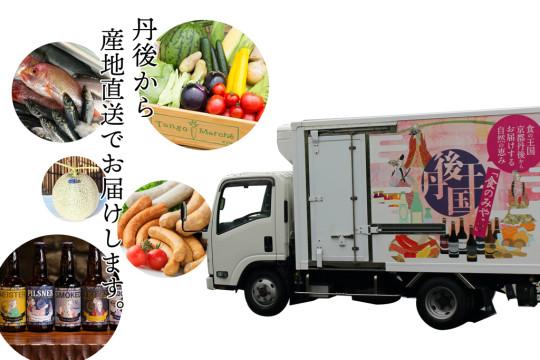 丹後地域の産直に向けて、地域商社事業「運送業」を開始