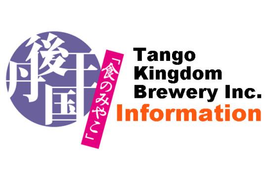 北近畿経済新聞2021年7月1日掲載 丹後王国ブルワリー ビール醸造設備を増強