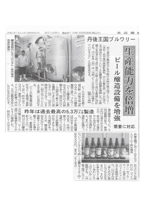 北近畿経済新聞