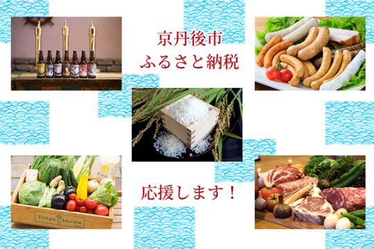 京丹後市 ふるさと納税を応援します!