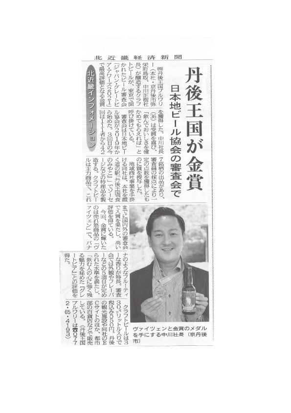 北近畿掲載新聞20210601掲載